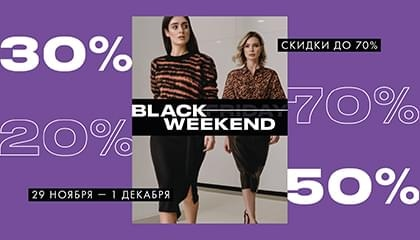 В Галереях «Времена Года» стартует Black Friday Weekend