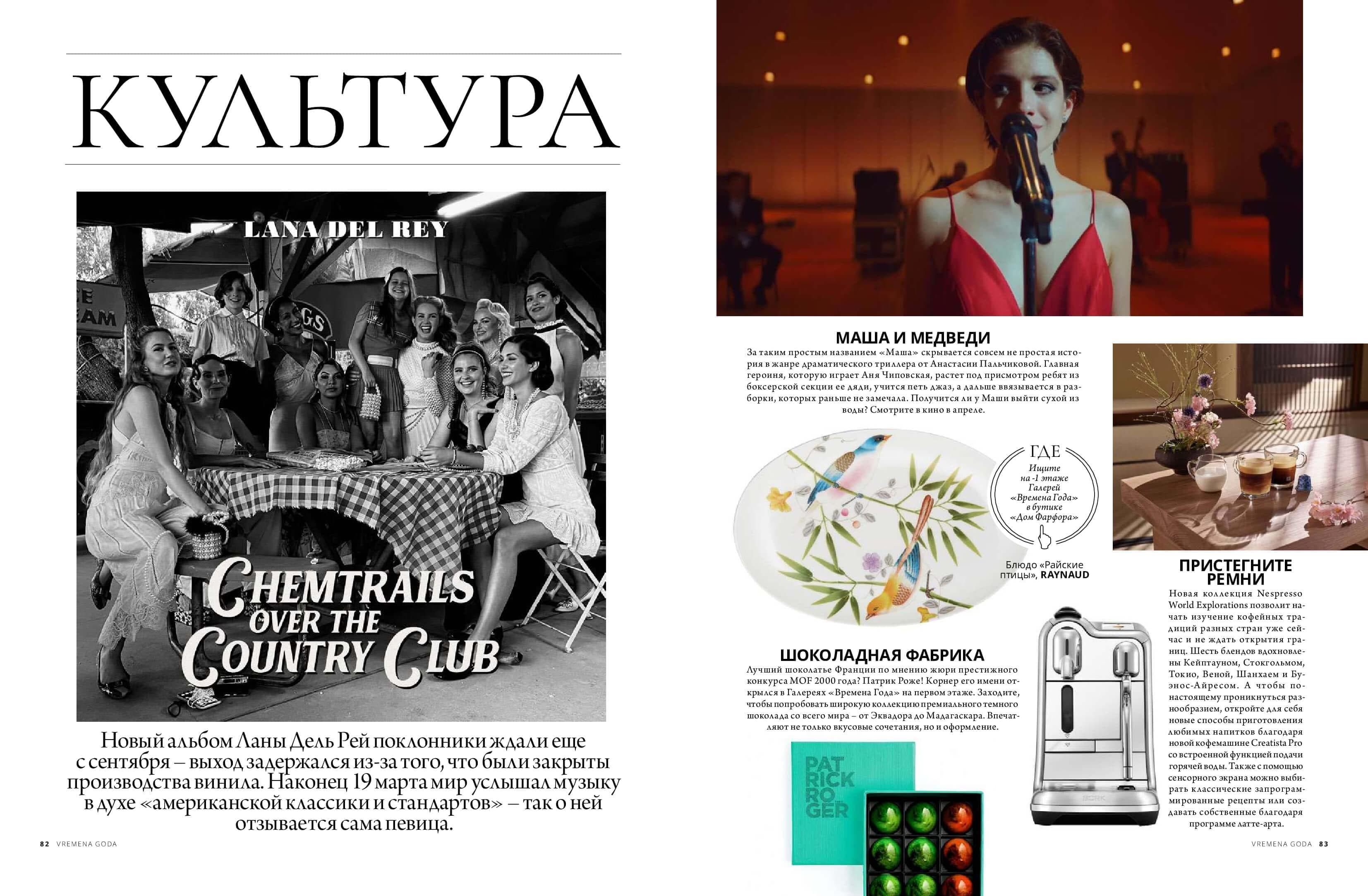 Клуб времена года в москве адреса стриптиз бары москвы